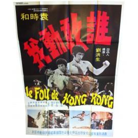 LE FOU DE HONG KONG - Affiche originale - 1974 - Hung Sheng Liu, Lung Chan, Mei Ching Chang, Ping Chou